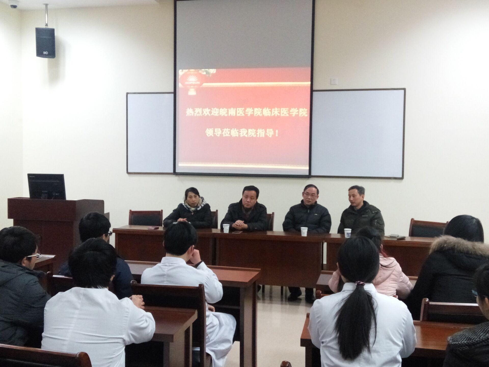 芜湖市第二人民医院师生座谈会