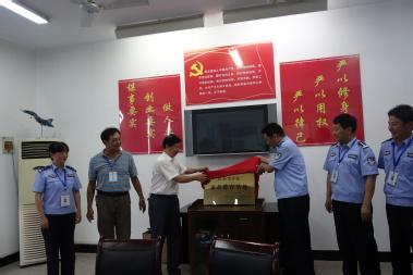 与芜湖市第一看守所共建廉政教育基地